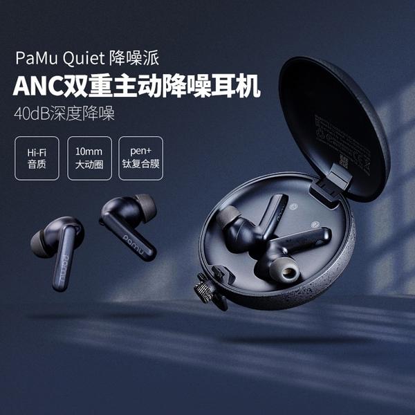 PaMu Quiet 主動降噪耳機 耳機 舒適 佩戴 開車 運動