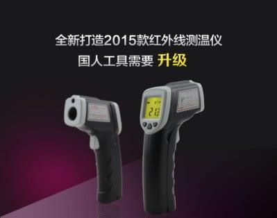 高精準 紅外線測溫槍 溫度計 雷射測溫槍 油溫水溫冷氣