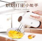 打蛋器 手持家用電動打蛋 奶油攪拌器自動蛋糕打蛋機和面烘焙攪拌機 99狂歡購 夢藝家