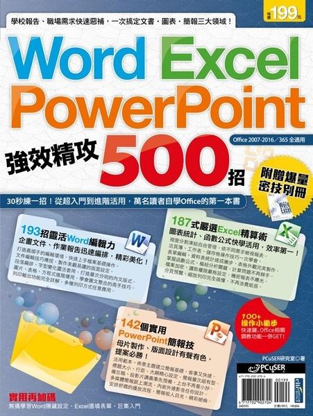 Word、Excel、PowerPoint 強效精攻500招 (附贈爆量密技別冊)
