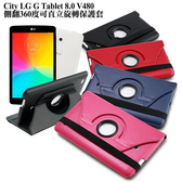 City LG G Tablet 8.0 V480側翻360度可直立旋轉保護套
