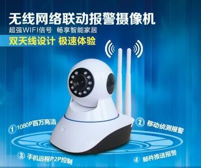 〔3699shop〕IP Camera 雙天線網路攝影機 網路監視器 無線 IP Cam 防盜偵測監控