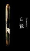 並木NAMIKI-YUKARI ROYALE-研出高蒔絵-白鷺(Snowy Egret)