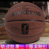 85折籃球7號藍球軟皮真皮牛皮手感室外翻毛學生成人水泥地耐磨籃球開學季