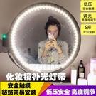 化妝燈 化妝鏡補光燈鏡前燈電視背景餐桌5v燈條LED免打孔粘貼觸摸S型燈帶 雙十一 【618特惠】