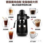 咖啡機 意式咖啡機家用小型半自動現磨迷你蒸汽打奶泡拉花 df3574【潘小丫女鞋】