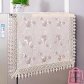 冰箱罩防塵罩冰箱簾雙開門蓋布蓋巾遮蓋蕾絲【匯美優品】