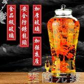 無鉛玻璃泡酒瓶帶龍頭5斤10斤15斤人參泡酒壇子玻璃瓶密封罐家用igo 至簡元素