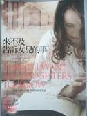 【書寶二手書T8/翻譯小說_GQZ】來不及告訴女兒的事_郭寶蓮, 伊莉莎白.諾柏
