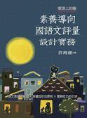 (二手書)屋頂上的貓:素養導向國語文評量設計實務
