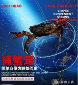 漁掌門 螃蟹籠子折疊海用圓形 捕魚籠龍蝦網鱔魚泥鰍自動漁網工具  YXS那娜小屋