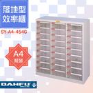 大富收納好物!A4尺寸 落地型效率櫃 SY-A4-454G 置物櫃 文件櫃 收納櫃 資料櫃 辦公用品 多功能
