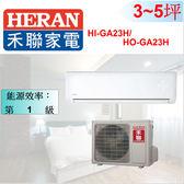 【HERAN 禾聯】3-4坪 變頻 一對一 壁掛 分離式冷氣 HI-GA23H / HO-GA23H 下單前先確認是否有貨