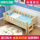 兒童床 幼兒床帶護欄男孩女孩公主單人床實木小床加寬床邊大床拼接床