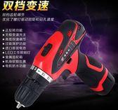 12V鋰電池鉆24v雙速充電鉆手電鉆多功能家用電動螺絲刀電起子