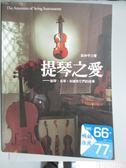 【書寶二手書T1/音樂_ZCX】提琴之愛:製琴、名琴、和擁有它們的故事_莊仲平