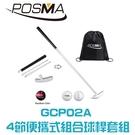 POSMA 四節可拆卸雙向推桿球桿套組 GCP02A