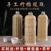 悠然閣純手工竹編家用保溫瓶保溫壺玻璃內膽暖瓶暖壺開水瓶2L 5磅 免運直出 交換禮物