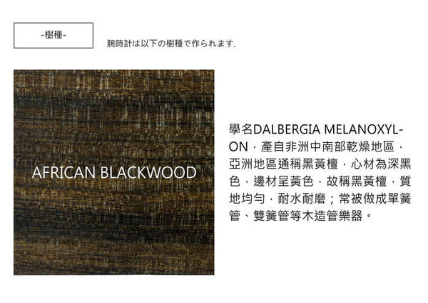 ★Freedom&Seed★日本木頭腕錶-藝系列 40mm─African Blackwood黑檀木款-錶現精品公司 日本原廠公司貨