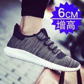 內增高鞋男 夏季透氣網面隱形內增高休閒鞋 SDN-1734