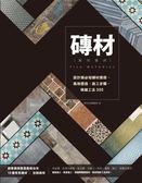 (二手書)磚材萬用事典:設計師必知磚材選搭、風格塑造、施工步驟、填縫工法350