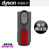 [建軍電器]100%原廠Dyson公司貨 V10 V8 V7 轉接 V6 轉接頭 adapter