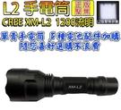 27025A-137 柚柚的店【單賣L2手電筒】美國CREE XM-L2 強光手電筒 頭燈