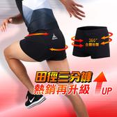 HODARLA 男女田徑三分褲(二代) (台灣製 慢跑 路跑 田徑束褲 短褲 免運 ≡排汗專家≡