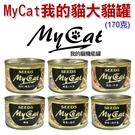 SEEDS My Cat我的貓機能貓罐170克(單罐入)