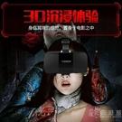 千幻魔鏡vr眼鏡4D頭戴式一體機智慧手機專用ar眼睛3D虛擬現實rv9 WD小時光生活館