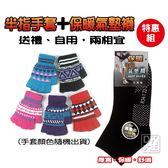 針織半指手套+保暖止滑氣墊襪 優惠組 B款 ~DK襪子毛巾大王