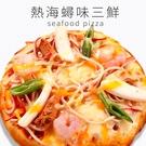 瑪莉屋口袋比薩pizza【熱海蟳味三鮮披薩】厚皮/一入