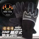 【JUMP】防水防滑皮革耐磨智慧多功能機車手套(黑灰_JP2233_S~XL)