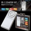 日本原裝進口 R1 ( R1控制器 + 震蛋 )-業界首創超越科技10年的極品新快感體驗-原廠公司貨