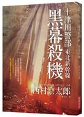 東北新幹線:黑幕殺機