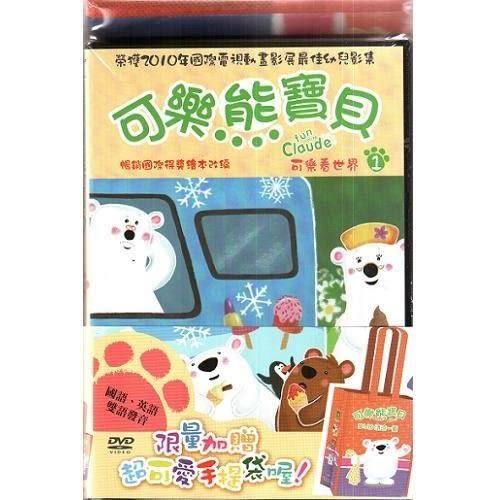 可樂熊寶貝1 可樂看世界 DVD  (購潮8)