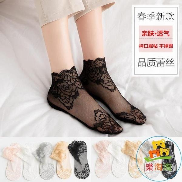 5雙|襪子女薄款絲襪純棉底淺口短筒船襪蕾絲襪短襪隱形【樂淘淘】