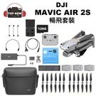[贈128G] DJI 大疆 空拍機 Mavic Air 2S 暢飛套裝 空拍機 航拍機 飛機 六向避障 一英吋感光元件 公司貨