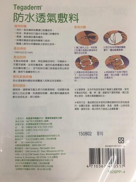 專品藥局 3M Tegaderm 防水透氣敷料 (滅菌) 中大傷口專用 10X12cm 4片入 【2002487】