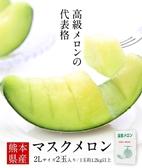 【果之蔬-全省免運】日本熊本綠哈密瓜禮盒2入/(4kg±10%)