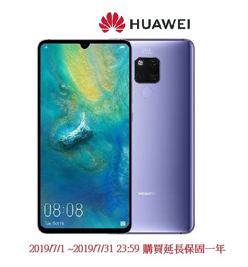 HUAWEI Mate20 X 6G/128G 7.2 吋大螢幕(幻影銀)送華為大禮包和玻保(滿版)