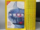 【書寶二手書T7/雜誌期刊_XAZ】國家地理雜誌_2001/1~12月合售_太空求生等