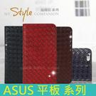 ●ASUS 平板 編織紋 側掀皮套/保護...