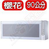 (含標準安裝) 櫻花【Q-7565AWXL】懸掛式臭氧殺菌烘碗機90cm烘碗機白色