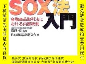 二手書博民逛書店日本版SOX法入門罕見-金融商品取引法における內部統制 日本版S