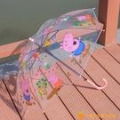 明粉紅豬小妹透明兒童雨傘男女孩長柄自動幼兒園小學生雨傘【小橘子】