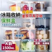 廚房用品 北歐風冰箱收納加蓋保鮮盒-大款1500ml 烤肉沙拉 蔬果盆 雜糧罐【KHS067】收納女王