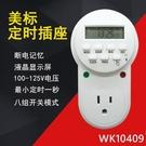 美式定時器15A110V美標定時插座美規電源台灣計時器循環開關插頭 wk10409