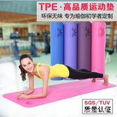 女瑜伽墊子初學者 三件套6mm舞蹈墊瑜伽毯 防滑加厚10mm健身墊  朵拉朵衣櫥