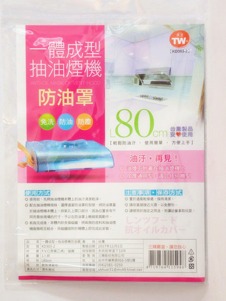 天王 一體成型 抽油煙機防油罩80cm/包